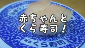 赤ちゃんとくら寿司