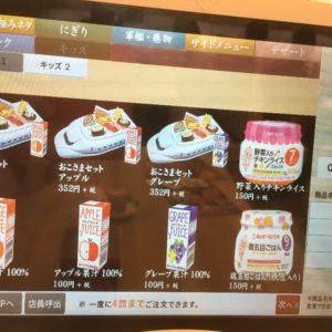かっぱ寿司のベビーフード注文画面