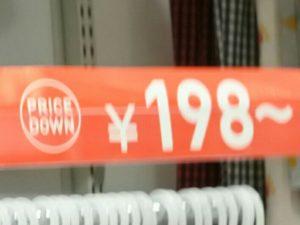 西松屋底値セール春物の底値写真