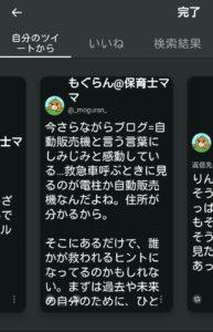 Twitterモーメントスマホ作成法3ツイートを追加