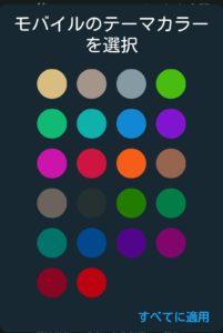 Twitterモーメントスマホ作成法6色を付ける