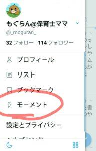 Twitterモーメントスマホ作成法1プロフィールをクリック