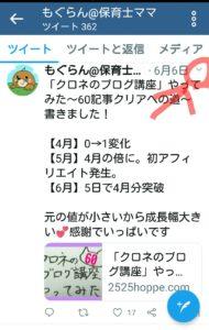 Twitterモーメントスマホ作成法4タイムライン