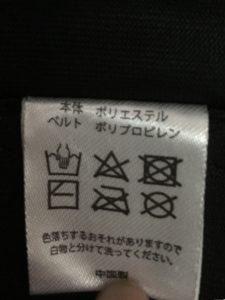 ベベポケットの洗濯表示