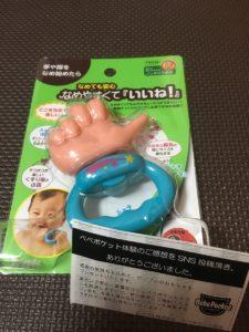 ピープルさんのおもちゃ「なめやすくて『いいね!』」