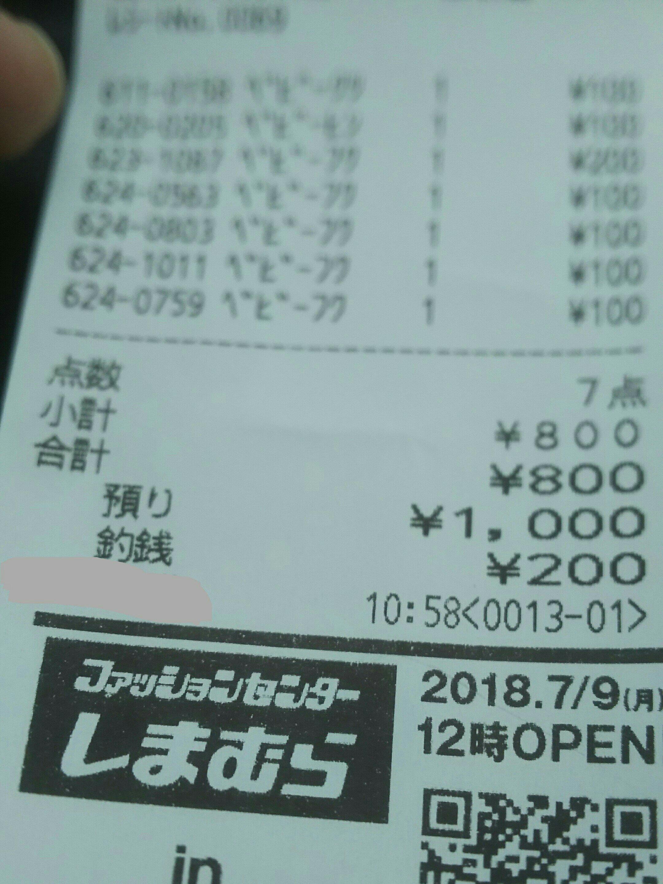 しまむら100円セール