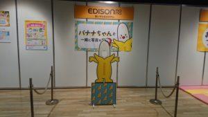 エジソンママフェスティバル2018-13