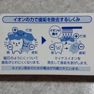 イオン歯ブラシキスユー(KISSYOU)レポ|8年使い続けた理由4