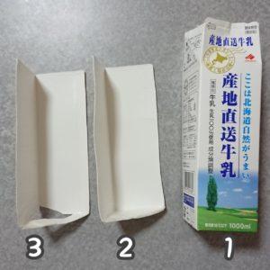 手作り牛乳パックウォーターガイド2