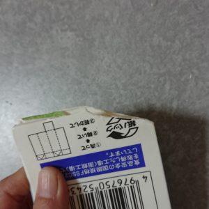 手作り牛乳パックウォーターガイド3