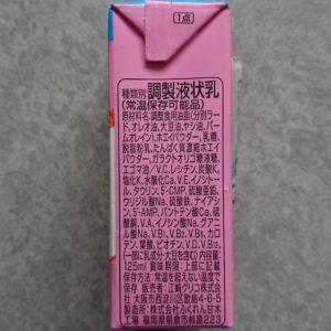 アイクレオ液体ミルク3