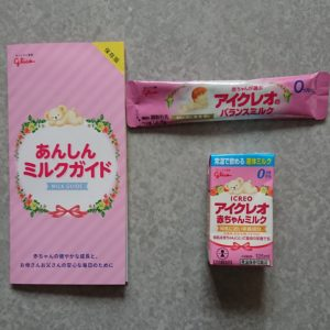 アイクレオ液体ミルク10